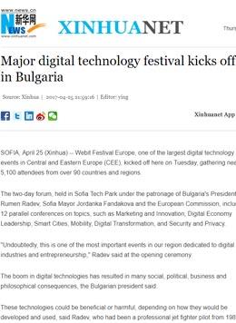 Големият фестивал на цифровите технологии стартира в България