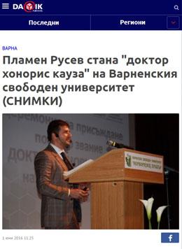 Пламен Русев стана 'доктор хоноириз кауза' на Варненския свободен университет