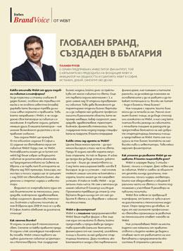 Моето интервю за Forbes.bg относно блокчейн и работата ми като член на организирания от европейската комисия EU Blockchain Observatory and Forum.