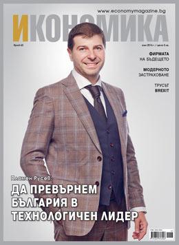 Да превърнем България в технологичен лидер
