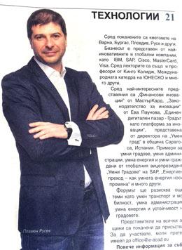 Нашата работа е призната от българските медии за общините и местната администрация