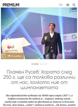 Пламен Русев: Хората след 250 години ще са толкова различни от нас, колкото ние от шимпанзетата.
