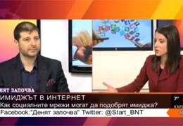 Bulgarian National TV: How to get a promotion at work? What will work in 5 years? How will you look business?