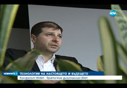 Nova TV: Webit combines the technology of the future and present
