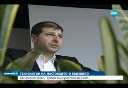 Нова Телевизия: Webit съчетава технологията на бъдещето и настоящето