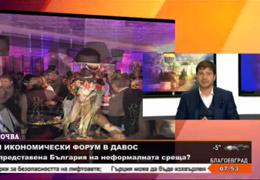 БНТ: Пламен Русев (Webit.Foundation) представя България за първи път като част от неофициалния дневен ред на Световния икономически форум в Давос
