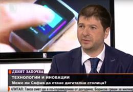 БНТ: Технологии и иновации, София - Дигиталната столица